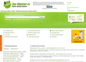 seo-monster.ru