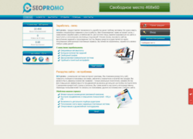 seo-promo.net