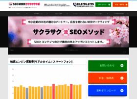 seo-search.jp
