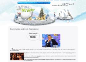 seo-sokol.com.ua