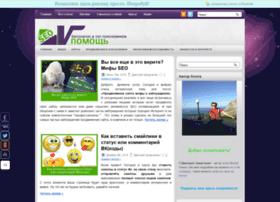 seo-v-pomosh.ru