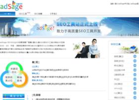 seo.adsage.cn