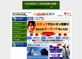 seo.mitsumorihikaku.jp