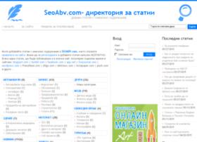 seoabv.com