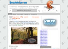 seoadvicer.ru