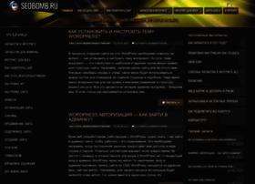 seobomb.ru