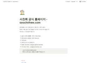 seochanhwe.com