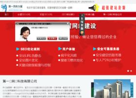seocom.com.cn