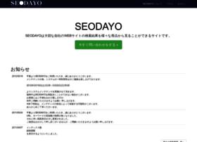 seodayo.com