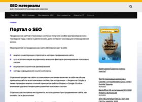 seodiplom.ru