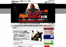 seofactory.jp