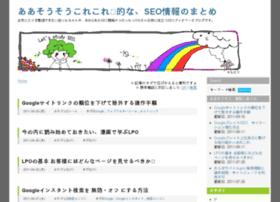 seoinfo.sitemix.jp