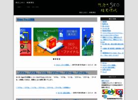 seojukublog.jp