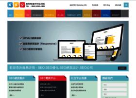 seomarketing.com.hk