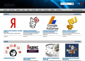 seopro.ru