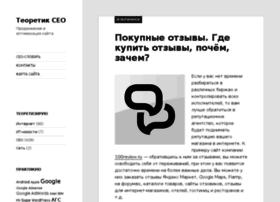 seoretik.ru