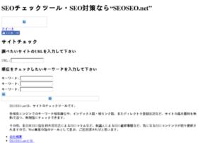 seoseo.net