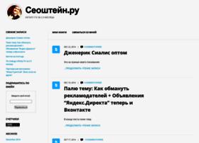 seostain.ru