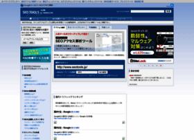 seotools.jp