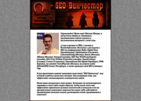 seowinchester.ru