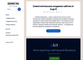 seowit.ru