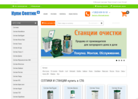 septik-spb.ru