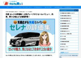 serena.car-lineup.com