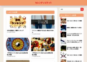 serendipity-japan.com