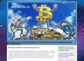 serfbitcoin.ru