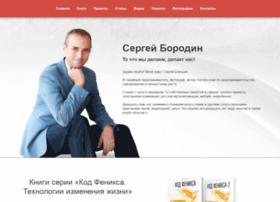 sergeiborodin.ru