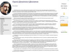 sergeydovlatov.ru