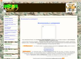sergiobezemsk.blogspot.com