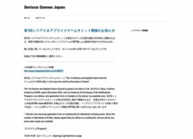 seriousgames.jp