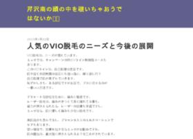serizawaminami.net