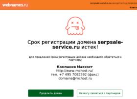 serpsale-service.ru