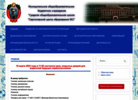 sertl2.edu.ru