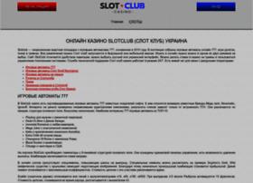 servantes.com.ua