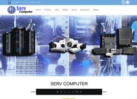 servcomp.co.th