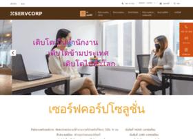 servcorp.co.th