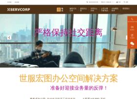 servcorp.com.cn