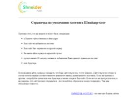 server10.shneider-host.ru