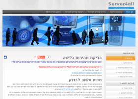 server4all.co.il