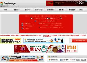 server77.firestorage.jp