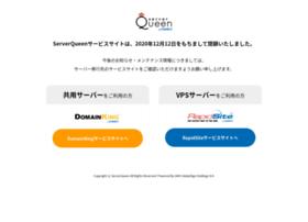 serverqueen.jp