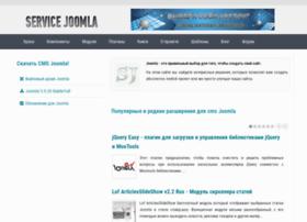 service-joomla.ru