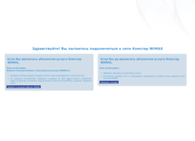 service.comstar.ru