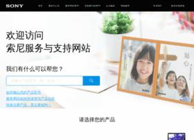service.sony.com.cn