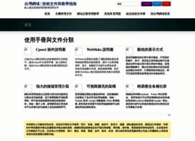 service.taiwandns.com