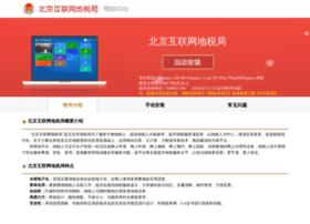service.tax861.gov.cn