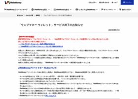 service.webmoney.jp